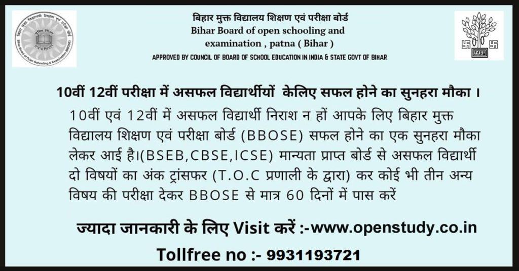 BBOSE Admission Open