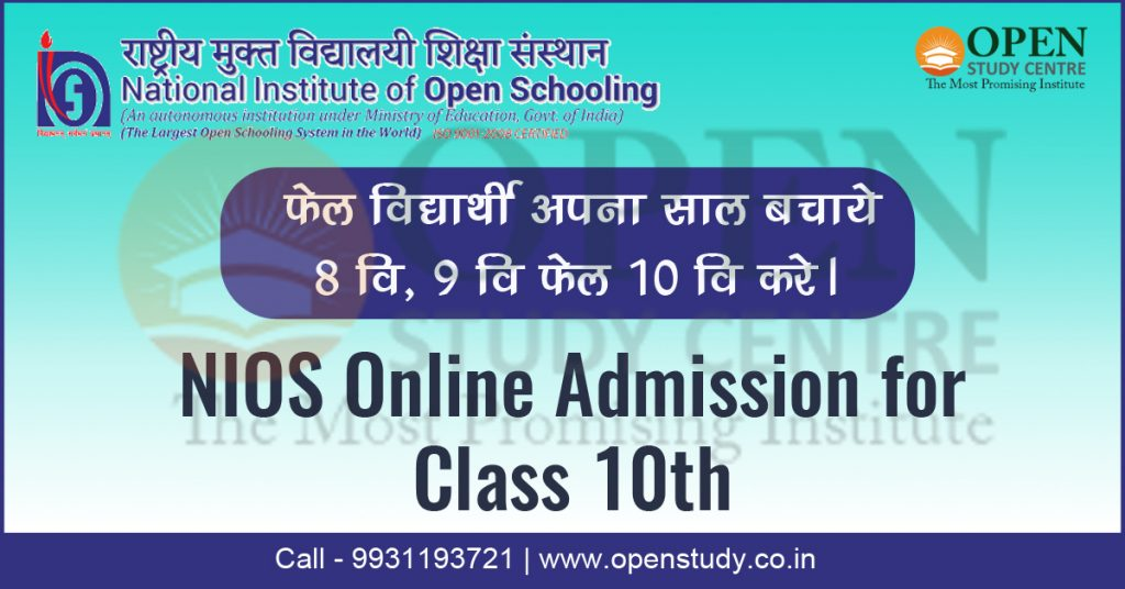 NIOS Online Admission for Class 10th