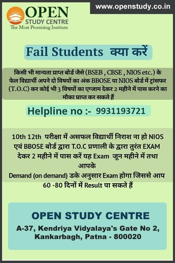 BBOSE Admission Failed Students