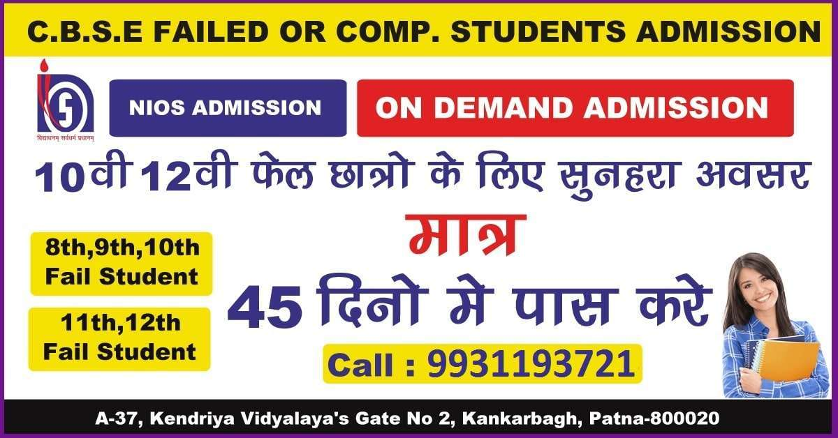 NIOS Admission Class 12th
