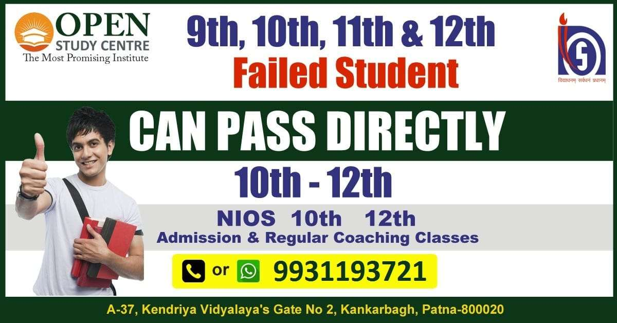 NIOS Regular Coaching