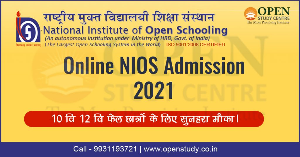 Online NIOS Admission 2021
