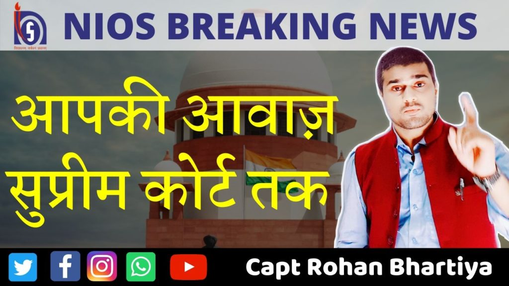 Petition Filed in SC Seeks Cancellation of all Postponed Examination By NIOS National institute of open Schooling 3