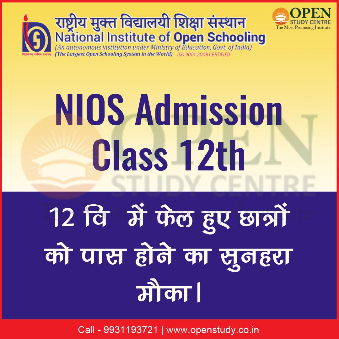 NIOS Admission Class 12th