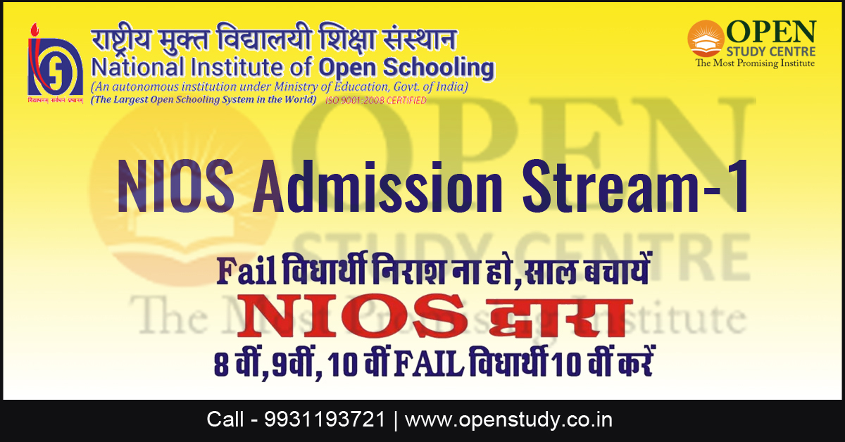 NIOS Admission Stream 1
