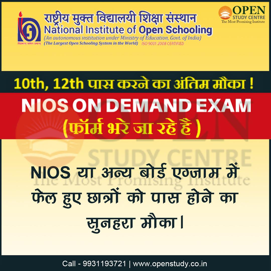 NIOS On Demand Exam