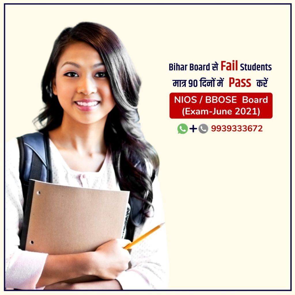 Best NIOS Study Centre in Bihar