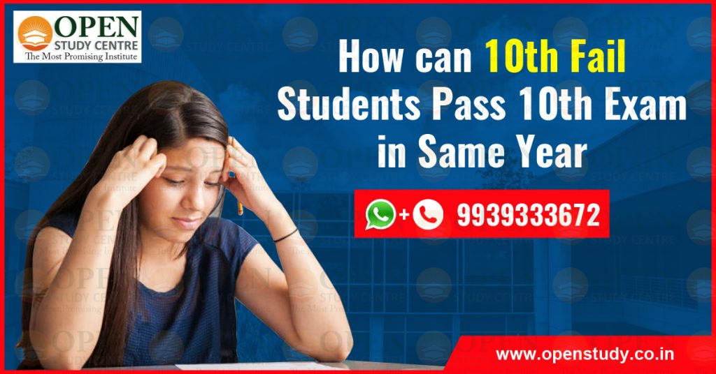 How can 10th Fail Students Pass 10th Exam in Same Year